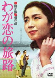 あの頃映画 松竹DVDコレクション わが恋の旅路 [DVD]