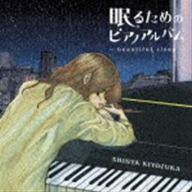[送料無料] 清塚信也(p、arr) / 眠るためのピアノアルバム〜beautiful sleep〜(通常盤) [CD]