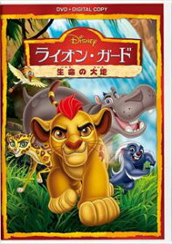 ライオン・ガード/生命の大地 DVD [DVD]
