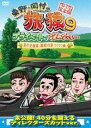 東野・岡村の旅猿9 プライベートでごめんなさい… 夏の北海道 満喫の旅 ワクワク編 プレミアム完全版(DVD)