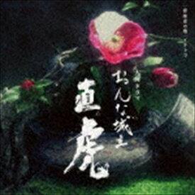 菅野よう子(音楽) / NHK大河ドラマ「おんな城主 直虎」 音楽虎の巻 イチトラ(Blu-specCD2) [CD]