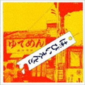 はっぴいえんど / はっぴいえんど [CD]