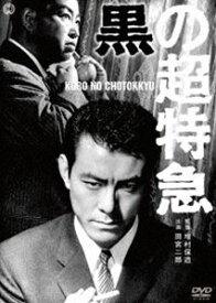 黒の超特急 [DVD]