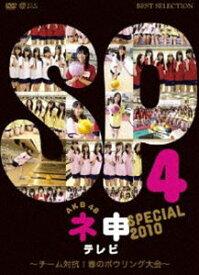 AKB48 ネ申テレビ スペシャル〜チーム対抗!春のボウリング大会〜 [DVD]