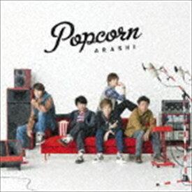 嵐 / Popcorn(通常盤) [CD]