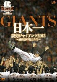 日本一 読売ジャイアンツ2012 〜最高点の戦士たち〜 [DVD]