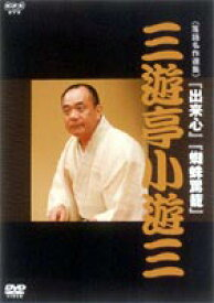 NHKDVD 落語名作選集 三遊亭小遊三 [DVD]