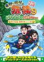 東野・岡村の旅猿9 プライベートでごめんなさい… 夏の北海道 満喫の旅 ルンルン編 プレミアム完全版(DVD)