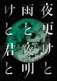 SID 日本武道館 2017「夜更けと雨と/夜明けと君と」 [DVD]