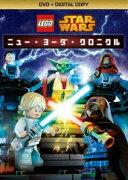 LEGO スター・ウォーズ/ニュー・ヨーダ・クロニクル DVD