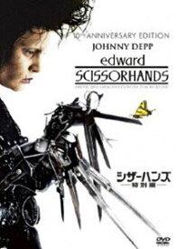 シザーハンズ<特別編> [DVD]