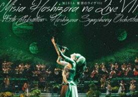 MISIA/MISIA 星空のライヴVII -15th Celebration- Hoshizora Symphony Orchestra(通常盤) [DVD]
