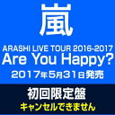 嵐/ARASHI LIVE TOUR 2016-2017 Are You Happy?(初回限定盤)(Blu-ray)