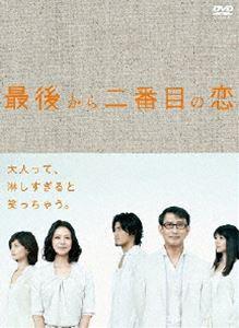 最後から二番目の恋 DVD-BOX(DVD)