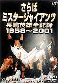 さらばミスタージャイアンツ 長嶋茂雄全記録 1958〜2001 [DVD]