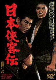 日本侠客伝(期間限定) ※再発売 [DVD]