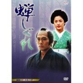 蝉しぐれ [DVD]