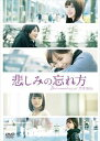 悲しみの忘れ方 Documentary of 乃木坂46 DVD スペシャル・エディション [DVD]