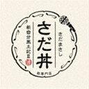 [送料無料] さだまさし / さだ丼 〜新自分風土記III〜 [CD]