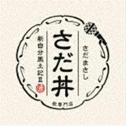 さだまさし/さだ丼 ~新自分風土記III~