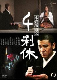 千利休 本覺坊遺文 [DVD]