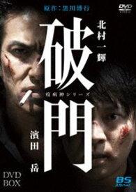破門(疫病神シリーズ)DVD-BOX [DVD]