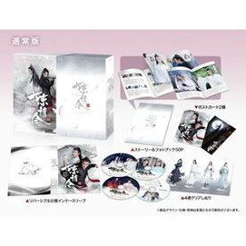 陳情令 Blu-ray BOX1【通常版】 [Blu-ray]