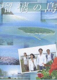 瑠璃の島 DVD-BOX [DVD]