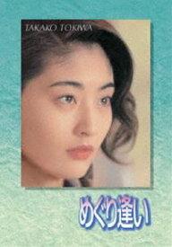 めぐり逢い DVD-BOX [DVD]
