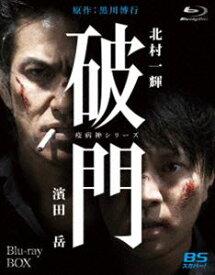 破門(疫病神シリーズ)Blu-ray-BOX [Blu-ray]