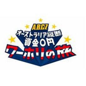 J'J A.B.C-Zオーストラリア縦断資金0円ワーホリの旅 DVD BOX —ディレクターズカット・エディション— [DVD]