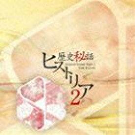 梶浦由記(音楽) / 歴史秘話 ヒストリア オリジナル・サウンドトラック2 [CD]