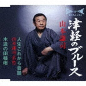 山本謙司 / 津軽のブルース/人生これから音頭/木造の田植唄 [CD]