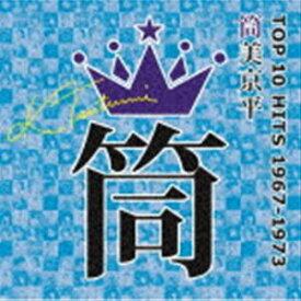 筒美京平 TOP 10 HITS 1967-1973 [CD]
