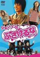 ジョンフン in ふざけるな(DVD)