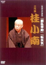 NHKDVD 落語名作選集 二代目 桂小南 [DVD]
