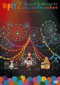 "スピッツ/THE GREAT JAMBOREE 2014""FESTIVARENA""日本武道館【DVD】(通常盤) [DVD]"