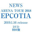 NEWS ARENA TOUR 2018 EPCOTIA(初回盤)
