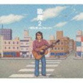 (オムニバス) 歌鬼2 〜阿久悠vs.フォーク〜(スペシャルエディション盤) [CD]