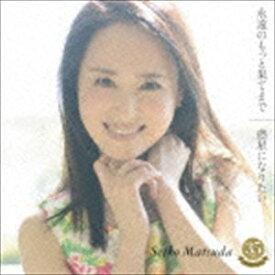 松田聖子 / 永遠のもっと果てまで/惑星になりたい(初回限定盤B) [CD]
