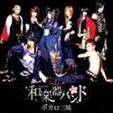和楽器バンド / ボカロ三昧(通常盤) [CD]