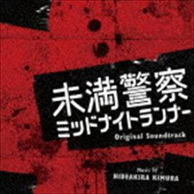 [送料無料] 木村秀彬(音楽) / 日本テレビ系土曜ドラマ 未満警察ミッドナイトランナー オリジナル・サウンドトラック [CD]