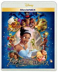 プリンセスと魔法のキス MovieNEX [Blu-ray]