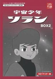 ベストフィールド創立10周年記念企画第9弾 想い出のアニメライブラリー 第39集 宇宙少年ソラン HDリマスター DVD-BOX BOX2 [DVD]