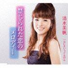 清水美帆/禁じられた恋のメロディー(CD)