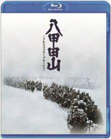 八甲田山<4Kリマスターブルーレイ> [Blu-ray]