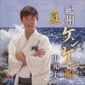 中元実 / 紀州ケンケン船/真 [CD]
