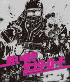 狂い咲きサンダーロード オリジナルネガ・リマスター版 [Blu-ray]