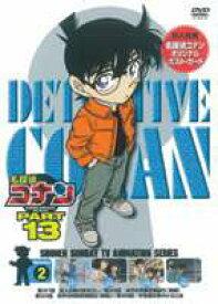 名探偵コナンDVD PART13 vol.2 [DVD]