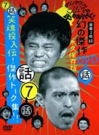 ダウンタウンのガキの使いやあらへんで!! 第7巻 幻の傑作DVD永久保存版 [DVD]